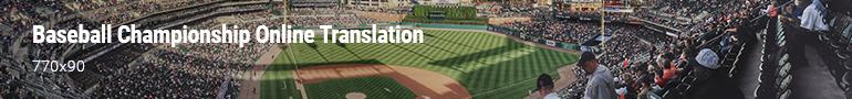 Baseball Championship Online Translation